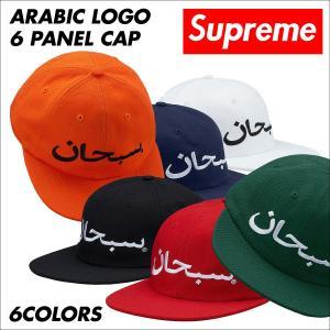 シュプリーム Supreme キャップ 帽子 メンズ レディース スナップバックキャップ Arabic Logo 6-Panel Cap 予約商品 9/25頃入荷予定 新入荷|sneak