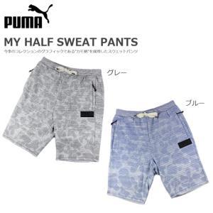 20%OFF プーマ PUMA MY HALF SWEAT PANTS ミハラヤスヒロ ハーフ スウェット パンツ 568708|sneaker-soko