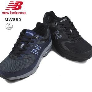 ニューバランス New balance MW880...