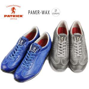パトリック スニーカー PATRICK PAMIR-WAX パミール ワックス