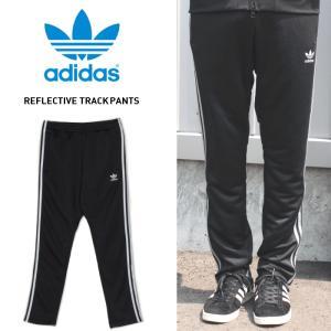 アディダス adidas リフレクティブ トラックパンツ REFLECTIVE TRACK PANTS ブラック CE6249|sneaker-soko