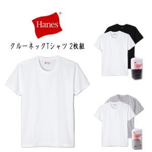 [返品・交換不可]ヘインズ Hanes ジャパンフィット【2枚組】クルーネックTシャツ H5120 ...