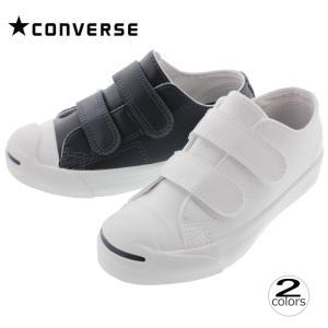 子供 コンバース CONVERSE スニーカー キッズ ジャックパーセル V-2 レザー KIDS JACK PURCELL V-2 L ホワイト(3CK894) ネイビー(3CK895)|sneaker-soko