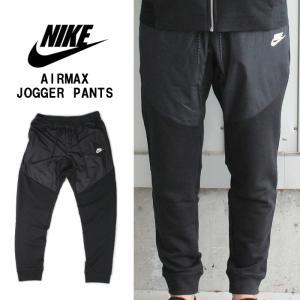 ナイキ NIKE エアマックス ジョガーパンツ 2 ブラック/ブラック/ホワイト 863741-010|sneaker-soko