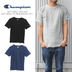 チャンピオン Champion リバースウィーブ プレミアムジャージー Tシャツ C3-F302 オックスフォードグレー(070) ブラック(090) インディゴ(330)|sneaker-soko
