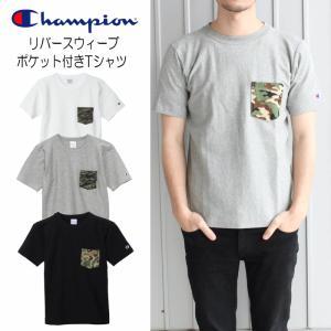 チャンピオン Champion リバースウィーブ ポケット付き Tシャツ C3-B369 ホワイト(010) O.グレー/ブラック(071) O.グレー/グリーン(077) ブラック/グリーン(140)|sneaker-soko