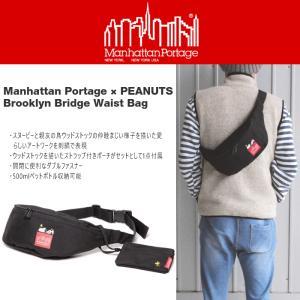 マンハッタンポーテージ × ピーナッツ Manhattan Portage × PEANUTS ブルックリンブリッジ ウエストバッグ スヌーピー 2017 ブラック 1100-SNPY-17-BLK|sneaker-soko
