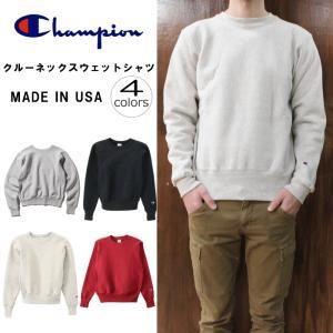 チャンピオン Champion リバースウィーブ クルーネック スウェットシャツ C5-U001 オックスフォードグレー(070) ブラック(090) オートミール(810) マルーン(970)|sneaker-soko