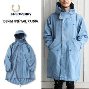 フレッドペリー FRED PERRY ウェア デニム フィッシュテイル パーカ DENIM FISHTAIL PARKA インディゴ F2527-05|sneaker-soko