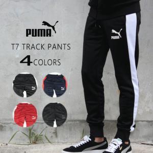 【商品説明】 1968年に誕生したPUMA(プーマ)のアイコニックなスタイル、T7のトラックパンツで...