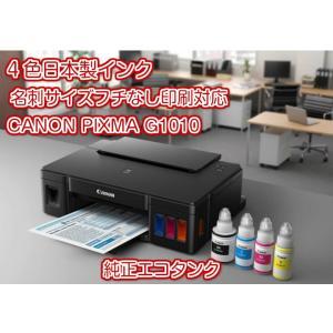 Canon PIXMA G1010 エコタンク搭載プリンター A4インクジェットプリンター カラー印刷最大7000枚対応インクセット カラー各1本付 海外モデル