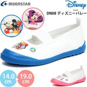 上履き 子供 キャラクター ディズニー ミニー デイジー 女の子 ムーンスター DN08バレー ピンクの画像