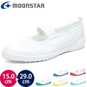 ムーンスターの子供靴、上履きです。防汚性、撥水性、撥油性に優れたテフロン加工で、汚れにくくお手入れ簡...