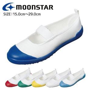 上履き 子供靴 ムーンスター TEFカラー イエロー ホワイト コバルト バレーシューズ 日本製 15.0cm〜29.0cm |sneakers-trend