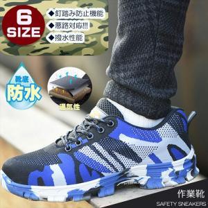 安全靴 おしゃれ メンズ  レディース スニーカー 迷彩柄 ML-AGL-BL