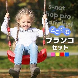 ブランコ 庭 屋外 室内 子供 吊り下げ DIY 耐荷重 150kg SN-221-N1