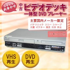 中古 ビデオデッキ一体型DVDプレーヤー 国内主要メーカー限定 スタッフおまかせ VHS再生 DVD再生 リモコン付 SHARP SONY Panasonic Victor 三菱 東芝 三洋 日立