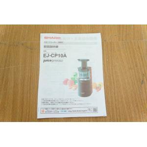 中古 SHARPシャープ スロージューサー juicepresso ジュースプレッソ EJ-CP10A-W 低速ジューサー 低速圧縮絞り|snet-shop|08
