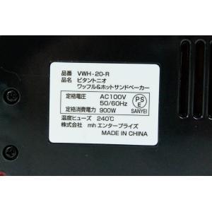 中古 Vitantonioビタントニオ ワッフル&ホットサンドベーカー VWH-20-R レッド|snet-shop|04
