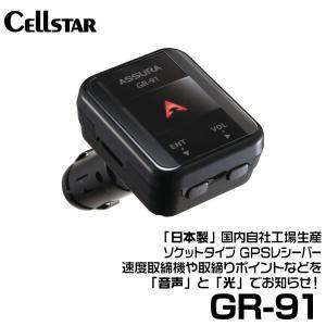 セルスター ソケットタイプ GPSレシーバー (GR-91)