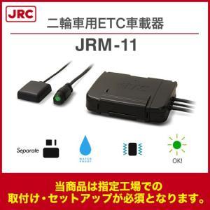 セットアップ・指定工場取付必須 JRC 日本無線 二輪車用 ...