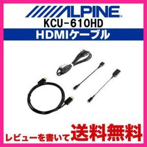 アルパイン alpine HDMIケーブル KCU-610HD レビューを書いてメール便無料
