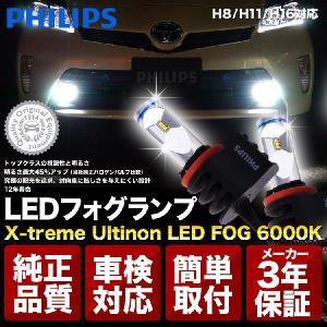 フィリップス 車検対応 LEDフォグバルブ X-treme Ultinon LEDFog 6000K H8/11/16 対応 3年保証|snet