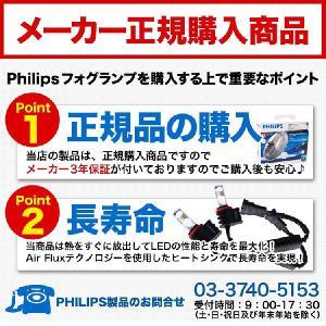 フィリップス 車検対応 LEDフォグバルブ X-treme Ultinon LEDFog 6000K H8/11/16 対応 3年保証|snet|04