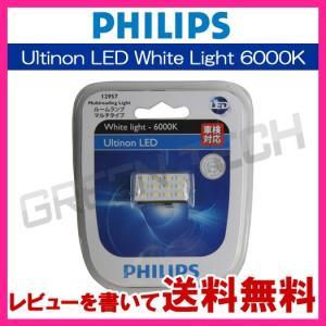 ★旧モデル特価★フィリップス T10 マルチタイプ Ultinon LED White Light 6000K philips アルティノン ルームランプ ウェッジ球 レビューを書いてメール便無料