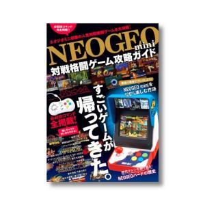かつてアーケードや家庭用で人気を誇った『ネオジオ』。ネオジオといえば、一世を風靡した数々の対戦格闘ゲ...