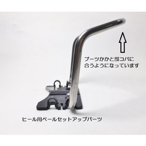 ACT-GEAR  ヒール用ベールセットアップパーツ(5.5mm用) snow-workshop 03
