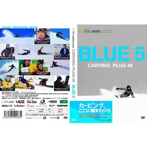 「BLUE 5  - carving plug-in -」カービング系DVD2016/2017 SNOWBOARD FREERIDING MOVIE