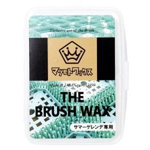 THE BRUSH WAX マツモトワックス2018 即納!ネコポス サマーゲレンデ エアーマットジャンプ