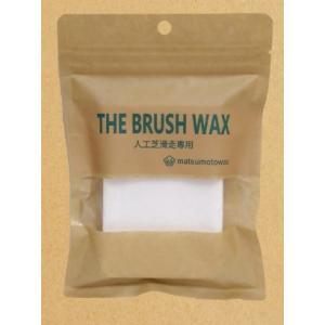 THE BRUSH WAX マツモトワックス2021年 ネコポス   サマーゲレンデ エアーマットジ...