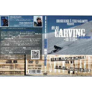 カービング系DVDHOW-TO 最新作 CARVING Tecnique 中本優子&越博 PRESENTS フリーライディングDVD