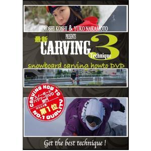 カービング系DVDHOW-TO 最新作 CARVING Tecnique3 越博&中本優子 最新カー...