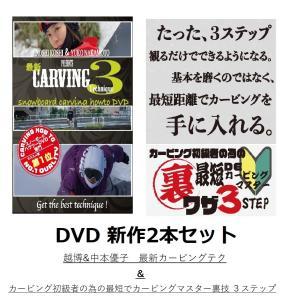 カービング系DVDHOW-TO 最新作 2タイトルセット! 最新カービングテクニック3&カービング初...