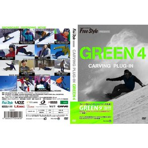 「GREEN 4  - carving plug-in -」カービング系DVD2016/2017 SNOWBOARD FREERIDING MOVIE