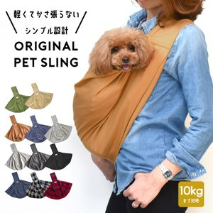 スリング snowdrop オリジナルスリング ドッグスリング  抱っこひも  犬  コットン スリング ゆうパケット対応の画像