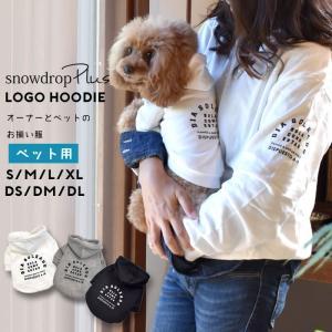 HORA ロゴ フーディーパーカー トレーナー snowdrop オリジナル パーカー 犬 ドッグ ...