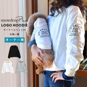 HORA  ロゴ フーディーパーカー snowdrop オリジナル お揃いパーカー お揃い 愛犬 ペアルック 男女兼用 ユニセックス ペットとお揃い フーデ|snowdrop