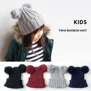 子ども キッズ ニット帽 ボンボン付き ボンボン 二個 ボンボン耳付き シンプル 男の子 女の子