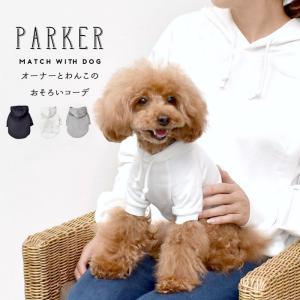 snowdrop オリジナル パーカー 犬 ドッグ 服 ペアルック お揃い ペット ペットとお揃い フーディー トレーナー フード付き 犬服 犬用品 DOG dog ペット服 犬の|snowdrop