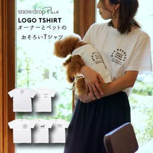 【在庫処分SALE返品交換不可】Tシャツ ペット お揃い snowdrop オリジナル ユニセックス Tシャツ 大人 ロゴT 綿100シャツ コットン 半袖 ゆうパケット対応|snowdrop