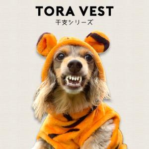 干支モコモコなりきりトラさんパーカー ぬくぬく モコモコ 暖か フード付き パーカー 犬服 ドッグ DOG ゆうパケット対応 snowdrop
