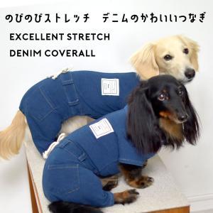 襟付きデニムオールインワン のびのびストレッチデニム  つなぎ 犬服 犬服 犬用品 DOG dog ペット服 犬の服 ゆうパケット対応 snowdrop