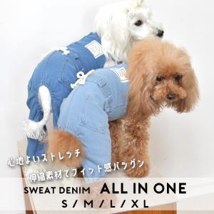 デニムオールインワン デニム  つなぎ 犬服 犬服 犬用品 DOG dog ペット服 犬の服 ゆうパケット対応 snowdrop