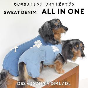 オールインワン オーバーオール デニム  服 犬服 犬用品 DOG dog ペット服 犬の服 ゆうパケット対応 snowdrop