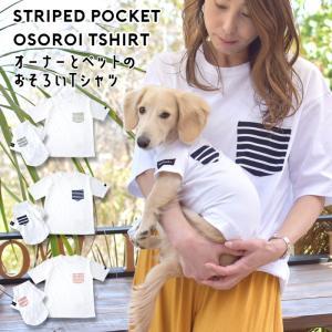 ペットとお揃いおそろいポケットボーダーTシャツ オーナー ペット 半袖 ペアルック ゆうパケット対応 |snowdrop