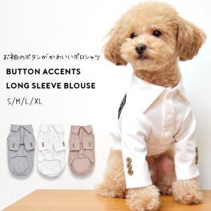 袖ボタン付きポロシャツ長袖シャツ 襟付き ウッドボタン 犬服 ペット ドッグ小型犬 中型犬 犬用品 ゆうパケット対応 snowdrop